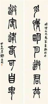 书联 (couplet) by deng erya