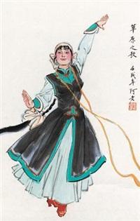 草原之歌 by a lao