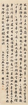 "节临""圣教序"" (running script) by deng erya"