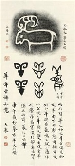 羊·书法 (sheep and calligraphy) by da kang