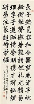 隶书 by li jian