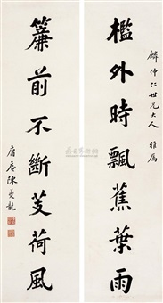 calligraphy (couplet) by chen kuilong