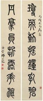 篆书七言联 (couplet) by deng erya