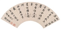 calligraphy of poem in five-character form by running script by zhou chenzao
