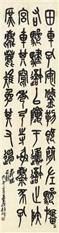 篆书 石鼓文 (calligraphy in seal script) by wu changshuo