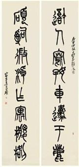 篆书八言联 (couplet) by wu changshuo