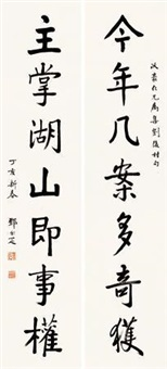 书法对联 (couplet) by deng erya