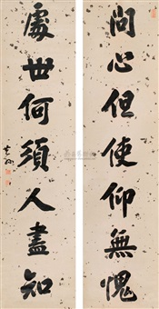 running script calligraphy (couplet) by wang qisun