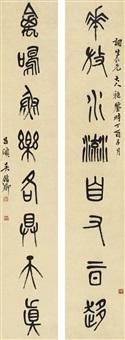 篆书 八言联 (eight-character in seal script) (couplet) by wu changshuo