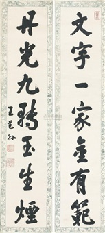 行书七言联 (calligraphy) (couplet) by wang qisun