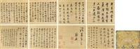 行书临宋人帖 (二十四帧) (album of 12) by zhang zhao