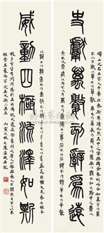 书法对联 (couplet) by da kang