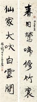 对联 (couplet) by cheng shifa