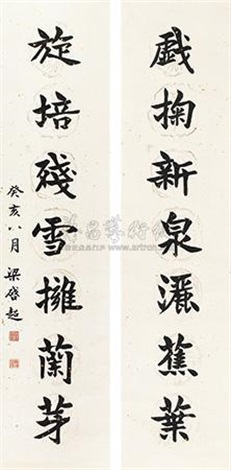 行书七言联 calligraphy of seven words couplet by liang qichao