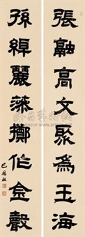 隶书八言 对联 (calligraphy in clerical script) (couplet) by ba weizu