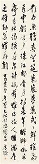行书自作诗 立轴 纸本 by liang hancao