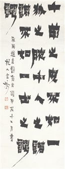 calligraphy in qi script by jin nong