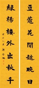 楷书七言 对联 笺本 by liang qichao