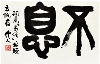 calligarphy in seal script by wu zuoren