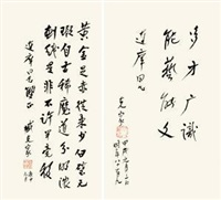 行书 (二幅) (2 works; various sizes) by zang kejia
