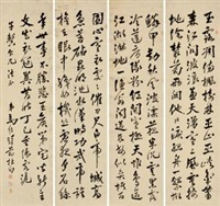 行书 (in 4 parts) by ma shaoqi