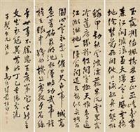 行书 (in 4 parts) by ma shaoqi