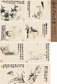 清韵册 (album of 8) by jin nong
