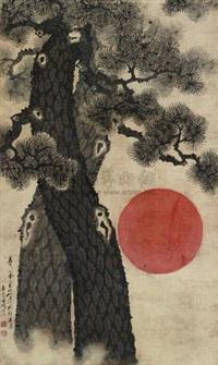 苍松旭日图 by xiang weiren