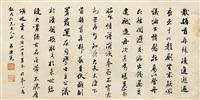 书法 by chen mian