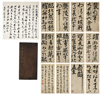 草书 临裴将军帖 (album of 13) by wang shu