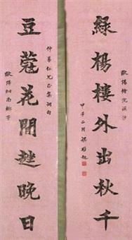 楷书七言联 (couplet) by liang qichao