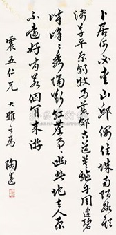 """书法""""卜居"""" by chen taoyi"""