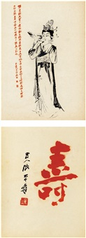 石版画二张 (2 works) by zhang daqian