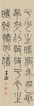 篆书节录韩愈《游箴》 (calligraphy) by wang shu