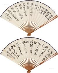 各体书法 by huang baoyue and huang binhong