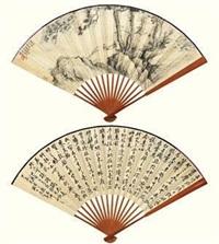 对弈图 (recto-verso) by xiao junxian