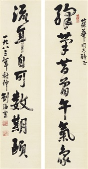 行书 七言联 (seven-character in running script) (couplet) by liu haisu