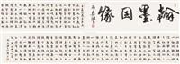 行书卷 手卷 纸本 ( running script calligraphy) by zhou huijun