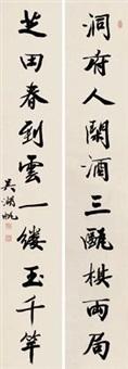 书法对联 立轴 纸本 by wu hufan