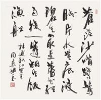 行书 立轴 纸本 (running script calligraphy) by zhou huijun