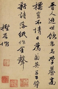 行书七言诗 (seven-character poem in running script) by du jin