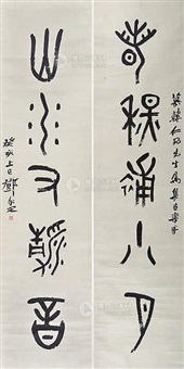 对联 (couplet) by deng erya