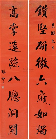 行书八言 running script calligraphy couplet by zhang jian