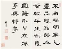 隶书 (2 works) by lin ji