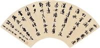 书法 镜片 纸本 by zhou huijun
