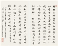 楷书 (2 works) by lin ji