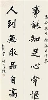 行书七言联 (couplet) by wang kun