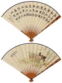三阳开泰·楷书临古 (recto-verso) by liu kuiling and liang qichao