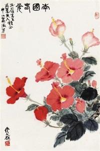 南国春光 by wu zuoren and xiao shufang