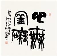 篆书 镜片 纸本 by zhou huijun